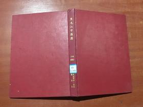 黑龙江中医药 精装合订本 馆藏  2001年 (1-6期)
