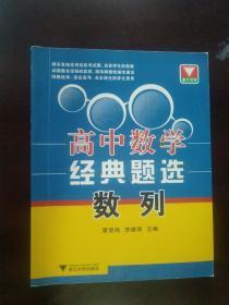 浙大优学·高中数学经典题选数列