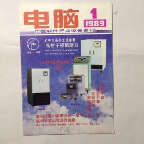 电脑 中国软件行业协会会刊,1989年第1期