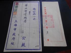 民國29年上海市政府公函陳公博任市長品相完好止此一件