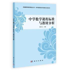 中学数学课程标准与教材分析/卓越教师教育精品丛书·学科课程标准与教材分析系列