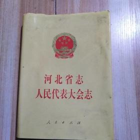 河北省志人民代表大会志