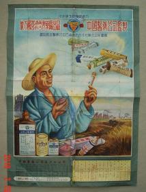 中央卫生部核定处方   地方国营湖南长沙制药厂出品   中国医药公司监制  1954年  药广告  宣传画   有修补