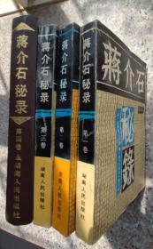 蒋介石秘录:中日关系八十年之证言