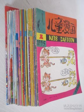 儿童漫画   1989年-2010年共71合售  详见描述