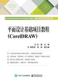 【正版】平面设计基础项目教程:CorelDRAW 仇雅主编