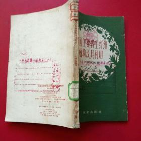 中国主要野生纤维植物及其利用