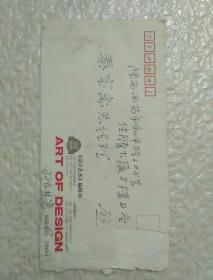 山东工艺美术学院名誉院长孙长林教授信札