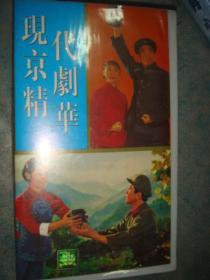 录像带《现代京剧精华》陕西电电影音像出版公司出版版 正常播放 只发快递