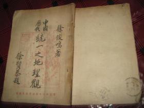 中国历代统一之地理观【民国36年初版】