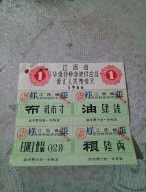 江西省华侨特种物资供应证1966年1元5元20元全套样张