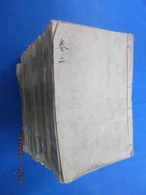 线装书   四大奇书第一种  (卷1、2、7、9、12、15、17、20、22、27、30、33、35、38、41、43、15、51、53、55、58、)共21册合售