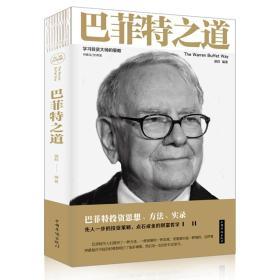 巴菲特之道(人生金书·裸背)投资思想,期货理财