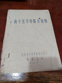 南平县草药验方资料 油印本