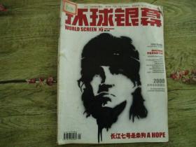 环球银幕 2008.1