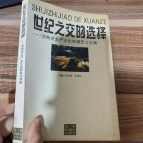 世纪之交的选择:湖南农业产业化的研究与实践