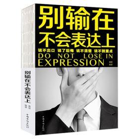 别输在不会表达上(人生金书·裸背)职场演讲,社交礼仪,表达沟通