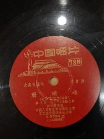 老唱片。歌曲。《草原晨曲》合唱。《珊瑚颂》,红珊瑚插曲。赵云青唱。