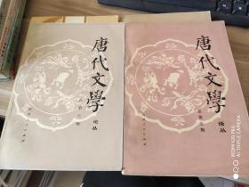 唐代文学论丛 总第六辑/第五辑   1982年第一期