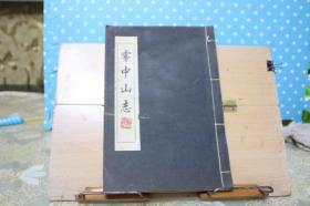 雾中山志  大邑名胜丛刊第二十辑   线装书  书皮带印章一枚   扉页三枚