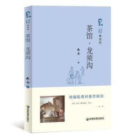 茶馆龙须沟 部编版教材推荐阅读