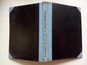 重庆师范学院学报哲学社会科学版1981年 1-4期 合订本