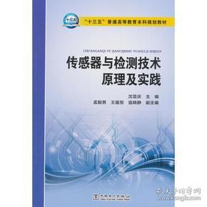 """""""十三五""""普通高等教育本科规划教材 传感器与检测技术原理及实践"""