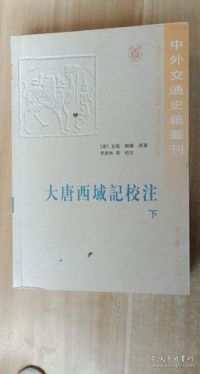 大唐西域记校注(上下)