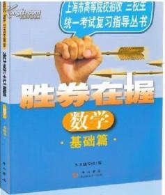 2013版上海市等院校招收三校生统一考试复习指导丛书 胜券在握 数学 基础篇