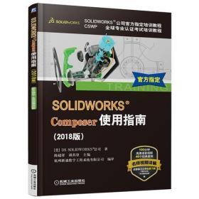 SOLIDWORKS Composer使用指南:2018版
