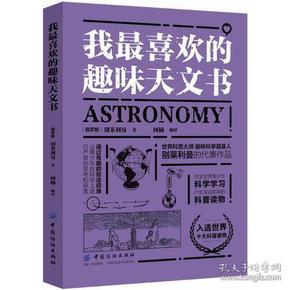 套.我最喜欢系列:我最喜欢的趣味天文书