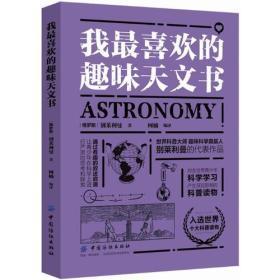 我最喜欢的趣味天文书