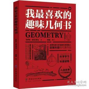 套.我最喜欢系列:我最喜欢的趣味几何书