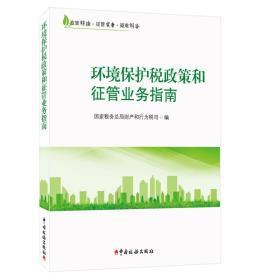 环境保护税政策和征管业务指南