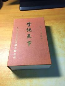 字说天下(2012壬辰年台历)