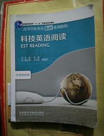 科技英语阅读:专业英语类