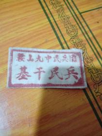 胸牌,鞍山九中民兵团基干民兵【布制品】