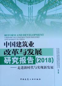 中国建筑业改革与发展研究报告(2018)——走进新时代与实现新发展