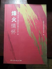 烽火情怀:中国人民抗日战争纪念馆演讲稿汇编