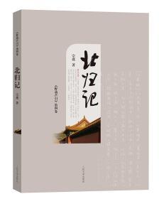 《北归记》(《野葫芦引》第四卷)