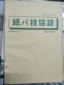 《纸パ技协志 第37卷 第4号 通卷第385号》