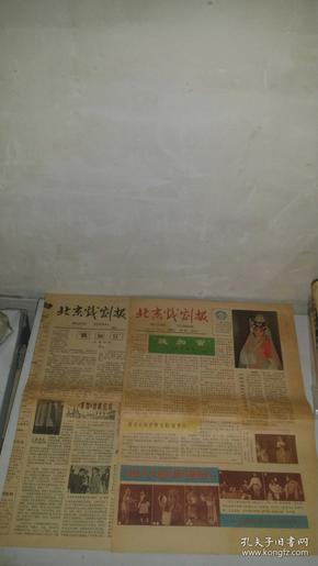 《北京戏剧报》 试刊号、创刊号 2份合售    -------全 店 满 66  包 邮