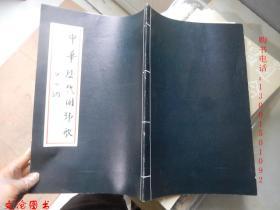 中华历代国号歌(鄢克昌毛笔签名本)
