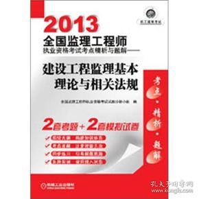 9787111402053-hf-2013-建设工程监理基本理论与相关法规-全国监理工程师执业资格考试考点精析与题解