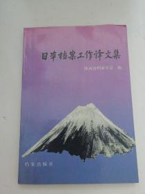 日本档案工作译文集