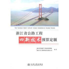 浙江省公路工程四新技术预算定额