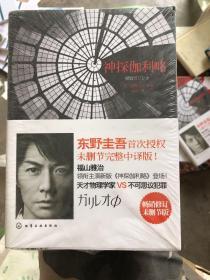 神探伽利略:首次东野圭吾授权未删节完整中译版!