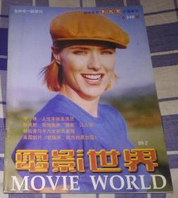 电影世界 1999年第2期 总第248期 九五品 包邮挂