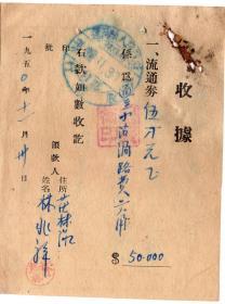 50年代汽车票-----1950年松江省通河县汽车路费