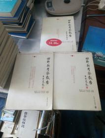 田野新考察报告(第一、二,三,卷,三册合售)第三册首页有购买者字迹